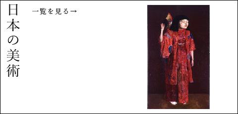 日本の美術(~20世紀)