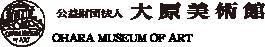 公益財団法人大原美術館