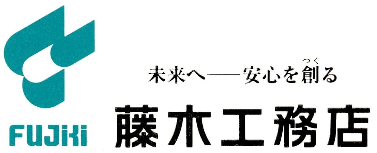 藤木工務店