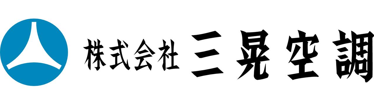 株式会社三晃空調
