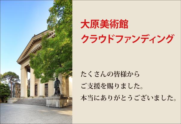 大原美術館 クラウドファンディング 実施中