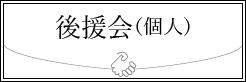 OOHARAサポーター倶楽部バナー