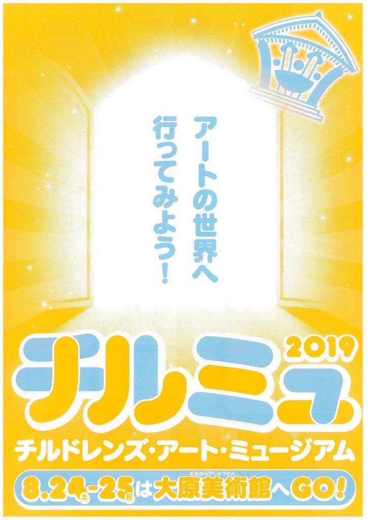8.24(土)-25(日)は大原美術館へGO!
